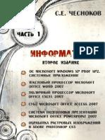 9 2 Metodicheskie Ukazania k Laboratornym Rabotam Ch1