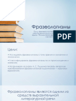 Фразеологизмы.pptx