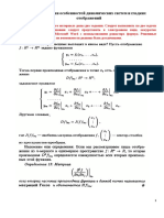 Особенности динамических систем и гладких отображений_Задачи