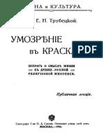 Умозрение в Красках - Профессор Евгений Николаевич Трубецкой