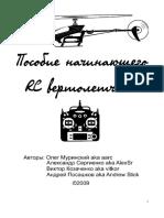 Муринский О., Сергиенко А., Козаченко В., Посашков А. Пособие начинающего RC вертолетчика (2009)