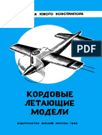 Васильченко В.Е., Васильченко М.Е. Кордовые летающие модели (1958)