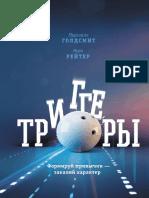 Голдсмит М. Триггеры.pdf