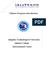 Chinese am Introduction.pdf