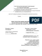 Форма Титульного Листа ВКР 2019