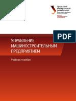 Баранчикова. Управление Машиностроительным Предприятием ()