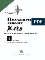 Бич. Самолет Ил-18В. Книга 4. Шасси, Управление, Гидравлика ()