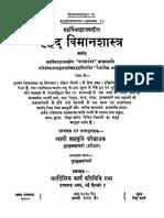 वृहद विमान शास्त्र महर्षि भारद्वाज प्रणीत FULL.pdf