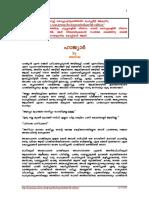 Hajiyar(kambikathakal1.blogspot.com).pdf