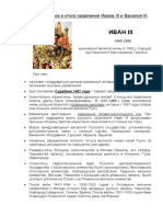 Характеристика и итоги правления Ивана III и Василия III