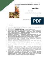 Характеристика и итоги правления Ивана III и Василия III.doc