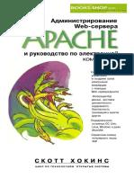 Administririvanie.web-servera.Apache.pdf