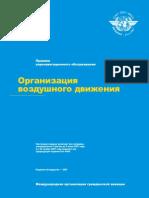 4444_cons_ru.pdf