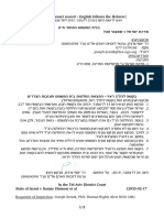 """2019-12-24 IL V Shimoni (12935-02-17) in the Tel-Aviv District Court  - Request for Due Process// מ""""י נ שמעוני ואח' (12935-02-17) בבית המשפט המחוזי ת""""א – בקשה להליך ראוי"""
