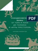 Skandinavskie_mifyy-read_stamped.pdf