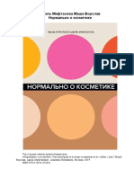 Miftahova_A._Normalno_O_Kosmetike (1).pdf