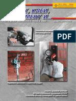 FATA_1-2016.pdf