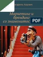 Акулич М. Маркетинг и брендинг со знаменитостями. «Издательские решения», 2017.