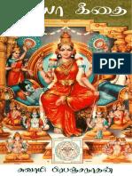 Vidya Gita Book.pdf