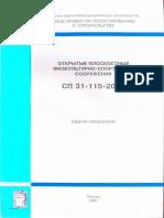 сп_31-115-2006.pdf