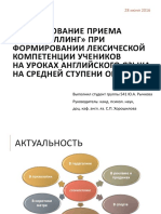 Рычкова Сторителлинг.pptx