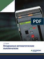 1711_U-ACB(R)120P.pdf