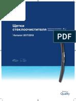 DENSO  2017-2018 (PDF)