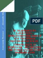Оглядываясь на Хайдеггера – пересотворение мира и его токсичная обетованная земля
