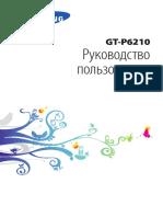 GT-P6210_UM_Open_Icecream_Rus_Rev.1.0_121024_Screen.pdf