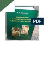 Хавкин А. Я. Наноявления и нанотехнологии в добыче нефти и газа