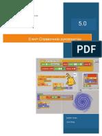 SnapManual[001-016].en.ru.pdf