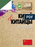 1maslov_a_a_kitay_i_kitaytsy_o_chyom_molchat_putevoditeli