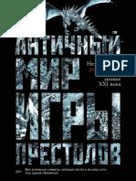 Antichny_mir_Igry_prestolov.pdf