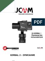 Manual_SJCAM_Gimbal_2_Rus.pdf