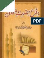 Difa e Hazrat Muaviyah [r.a] By Shaykh Qazi Mazhar Husain (r.a)
