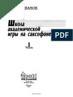 Иванов-Школа академической игры на саксофоне 1ч..pdf