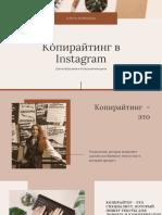 55 секретов копирайтинга в Instagram, копия