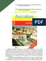 Frommer R. Lissabon Putevoditel