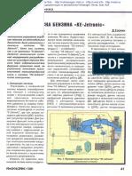 ke-jetronic_rus_rs.pdf