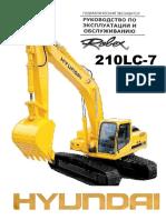 Hyundai-R210LC-7 shop manual