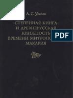 Усачев А.С. Степенная книга и древнерусская книжность времени митрополита Макария