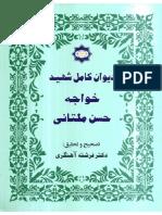 Diwan e Hasan Multani