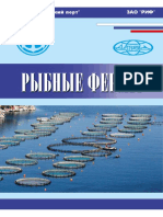Byklet_RIF_Rybnie_fermy.pdf