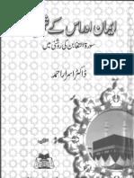Iman aur Us ke Samaraat By Dr Israr Ahmed