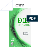 Excel_2013-2016.pdf