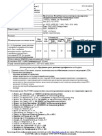 6.2.24 (1).pdf