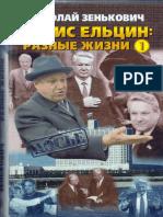 zenkovich_eltsyn_1.pdf