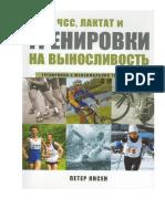 Петер Янсен - ЧСС, лактат и тренировки на выносливость.pdf
