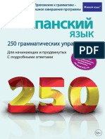 Ispanskij-jazyk.-250-grammaticheskih-uprazhnenij
