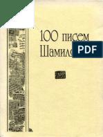 Omarov Kh 100 Pisem Shamilya 1997